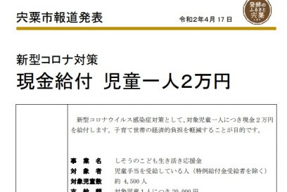 【宍粟市】新型コロナウイルス対策で児童一人2万円現金給付