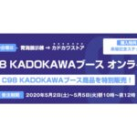 【幻のC98】コミックマーケット98中止。今回の会場は【青海展示棟⇒カドカワストア】です|KADOKAWA