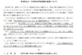 【多可町】町立小・中学校は4月19日まで休校