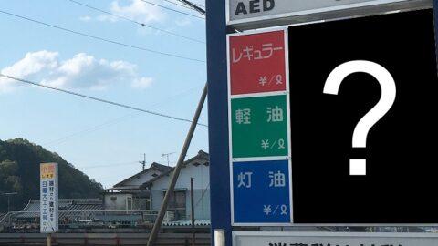 【市川町】ついにガソリン表示価格が100円を切っていた|ガソリンの価格はどう決まる?