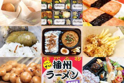 【多可町】多可町飲食店テイクアウトキャンペーンが開始