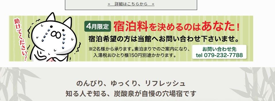 【姫路市】香寺荘|4月限定。宿泊料を決めるのはアナタ