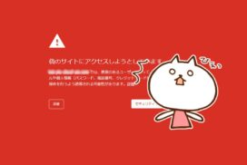 【ID抜き取り】押すなよ、絶対におすなよ!|Amazon.jpをかたる不審なメールに注意