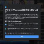 【Facebook】新しいフェイスブックに切り替え|PC版のUIが一新|ダークモードも搭載