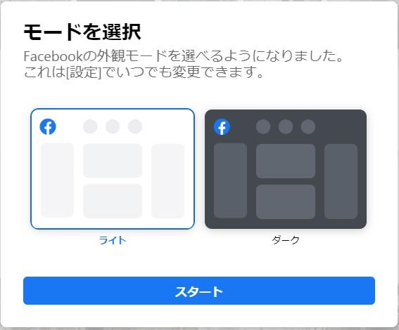 【Facebook】PC版のUIが一新|ダークモードも搭載。コンテンツをより早く、見つけやすく