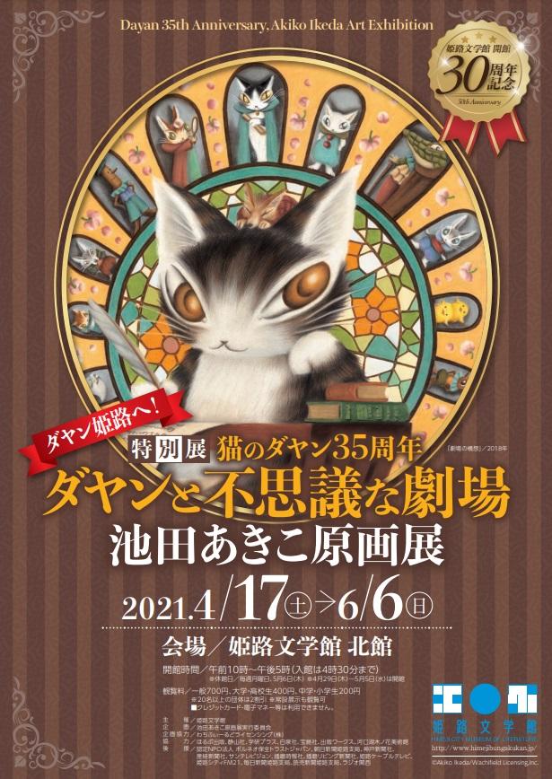 猫のダヤン35周年 ダヤンと不思議な劇場 池田あきこ原画展