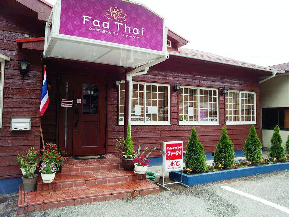 【神河町】Faa thai(ファータイ)|4月27日よりランチタイムはテイクアウト