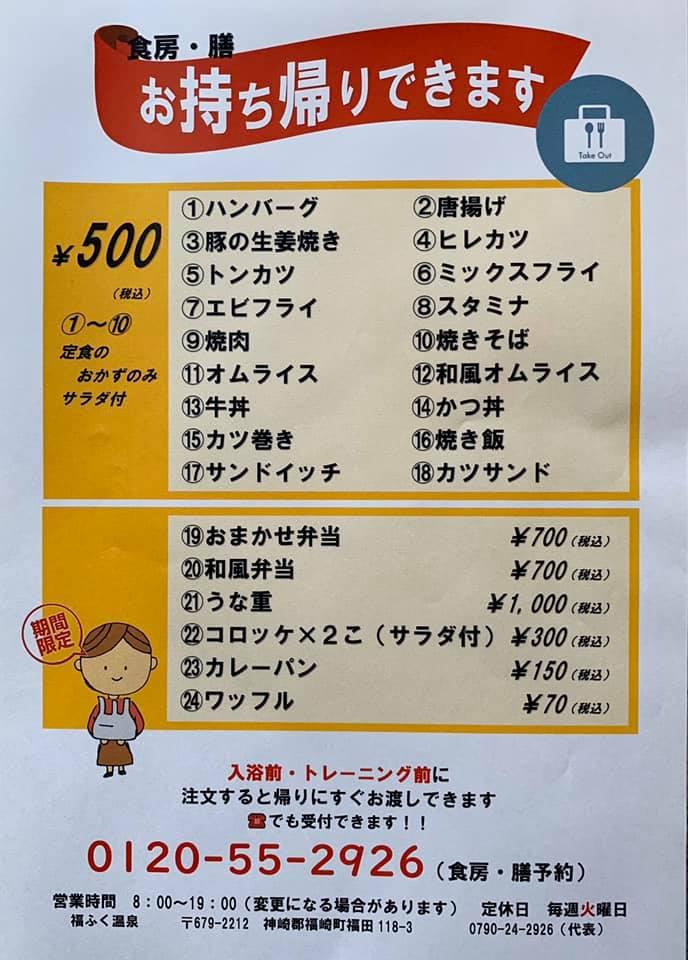 【福崎町】福ふく温泉 食房・膳|テイクアウトお持ち帰りメニューが登場