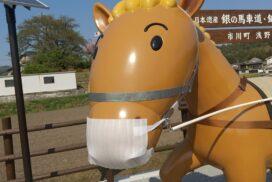 【市川町】銀の馬車道 しゃべる馬「ハヤブ」 マスク姿でコロナ感染防止を訴え