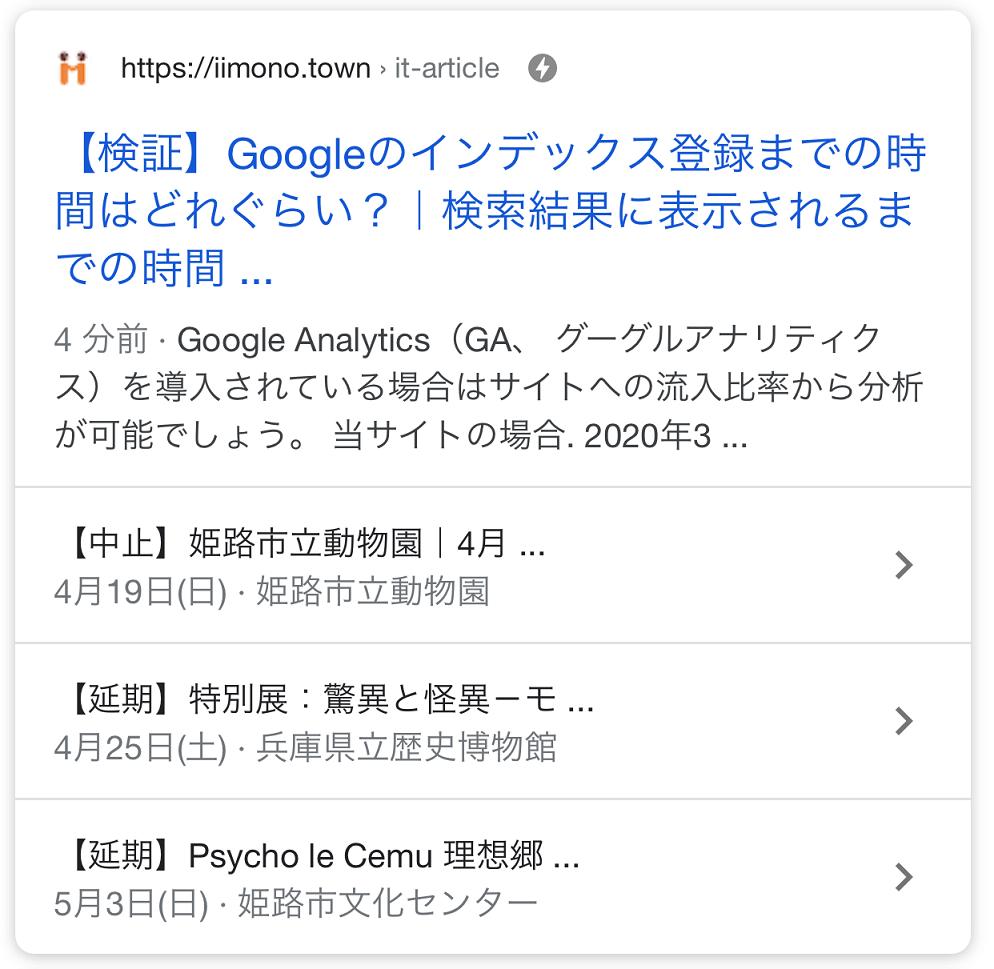 【検証】Googleのインデックス登録までの時間はどれぐらい?|検索結果に表示されるまでの時間