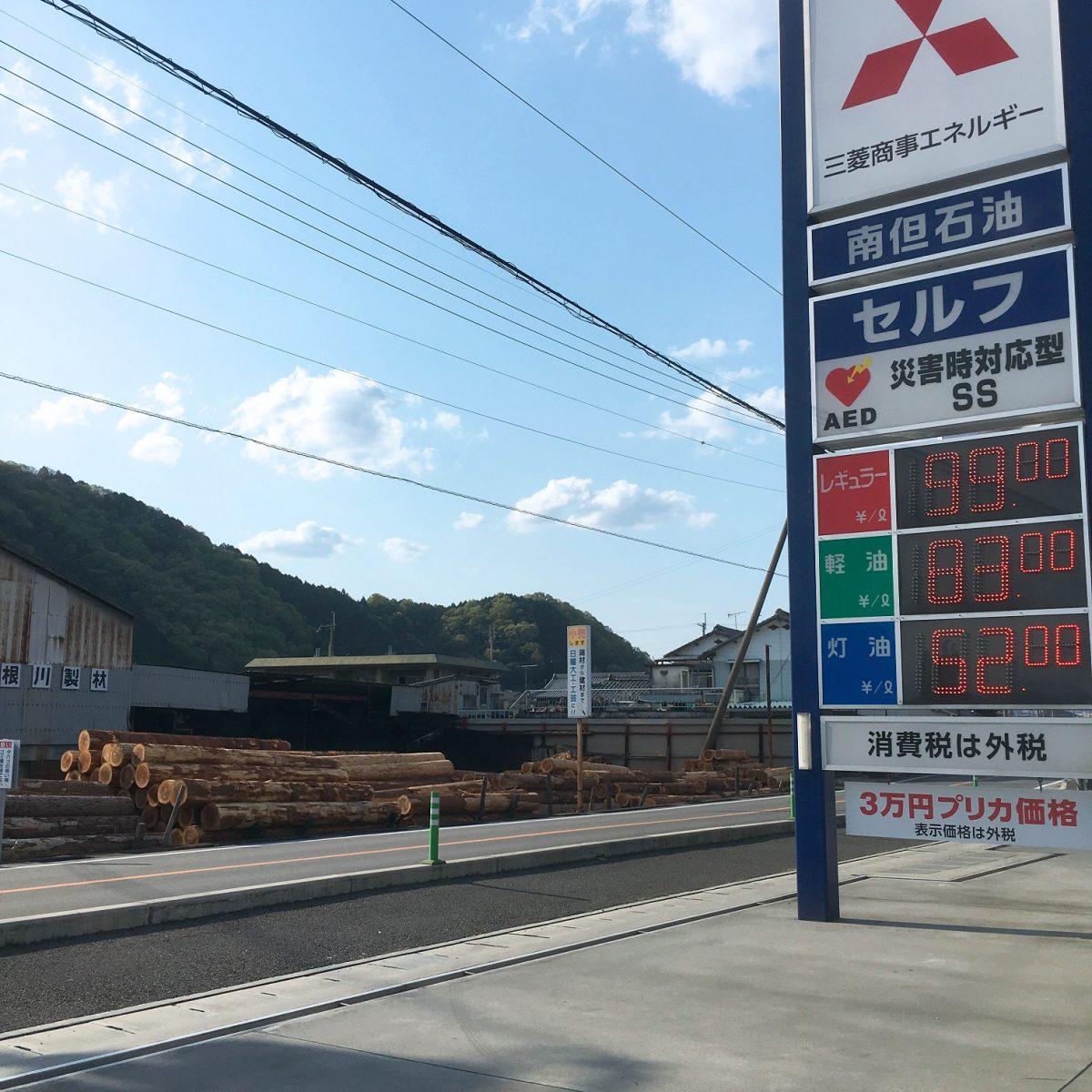 【市川町】ついにガソリン表示価格が100円を切っていた