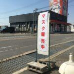 【福崎町】ひさびさに不織布マスクが販売していた。|ヒサヤ株式会社(サラダ館 福崎店)