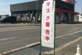 【福崎町】ひさびさに不織布マスクが販売していた。 ヒサヤ株式会社(サラダ館 福崎店)