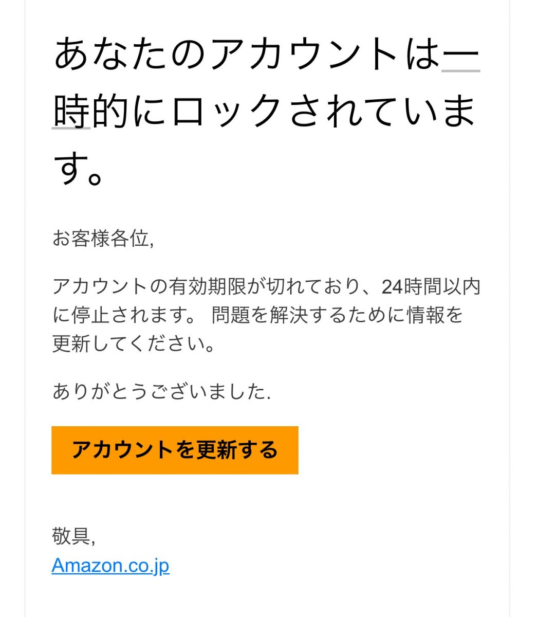 【危険】24時間以内に停止。あなたの情報を確認してください|Amazon.jpを語る不審なメールに注意