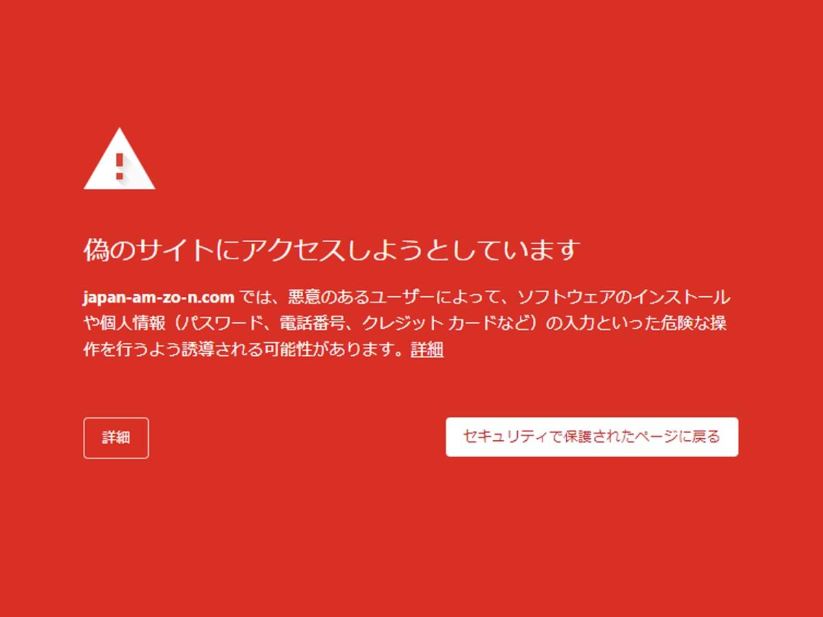 【危険】24時間以内に停止。あなたの情報を確認してください|Amazon.jpをかたる不審なメールに注意