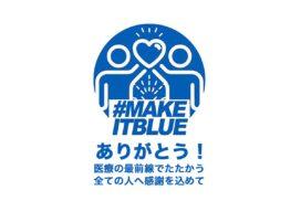 医療従事者への感謝を込めて。LIGHT IT BLUE 日本全国が青く染まる #makeitblue