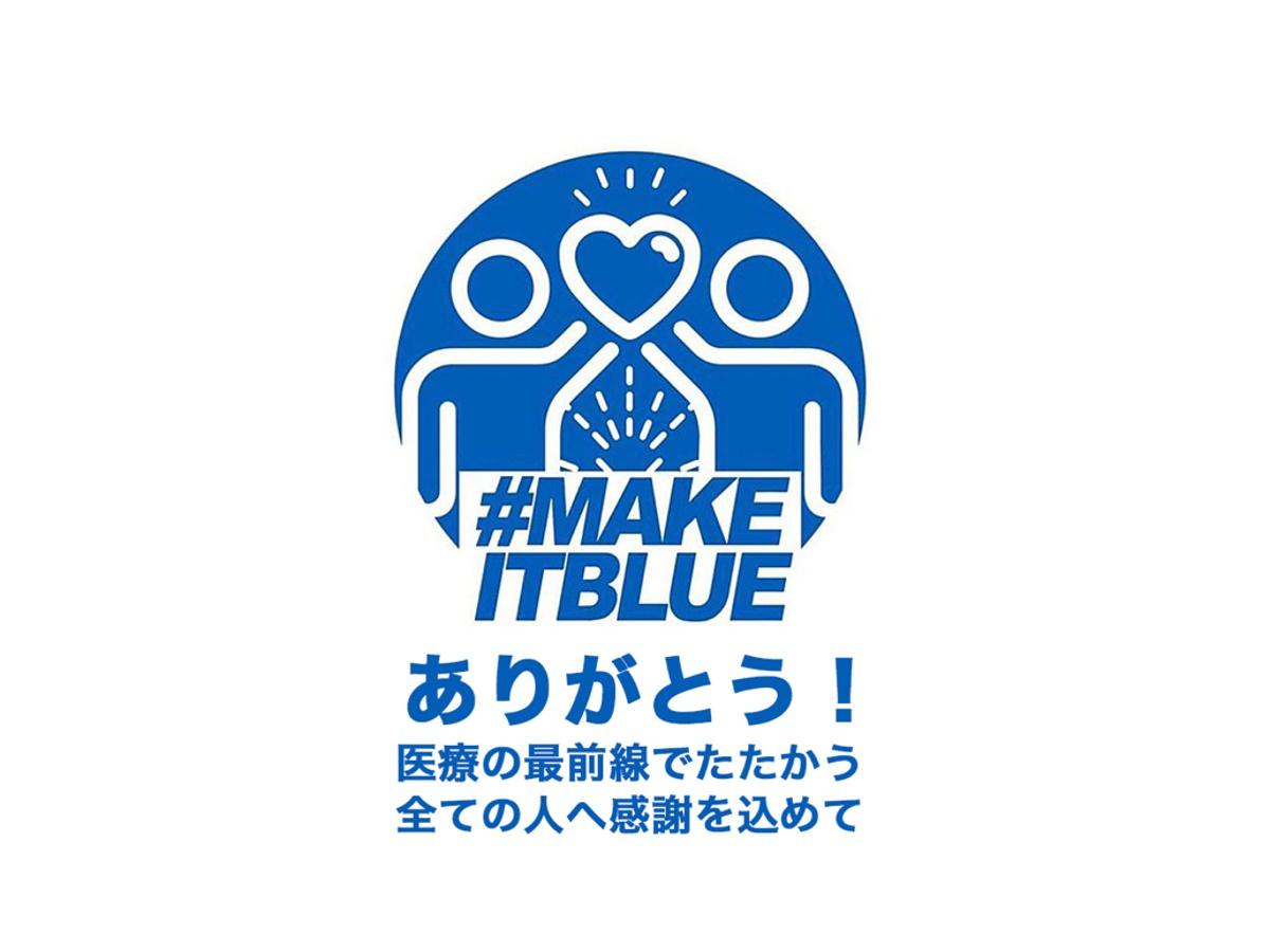 医療従事者への感謝を込めて。LIGHT IT BLUE|日本全国が青く染まる #makeitblue