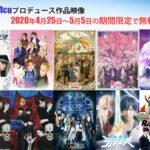 【LINE LIVE】4cu作品が期間限定無料配信|ミュージカル「ヘタリア」シリーズや「AMNESIA」など