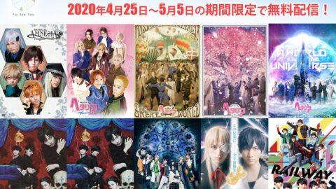 【LINE LIVE】4cu作品が期間限定無料配信 ミュージカル「ヘタリア」シリーズや「AMNESIA」など