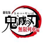 映画「鬼滅の刃」無限列車編 10月16日(金)に公開|予告編とキービジュアルが解禁
