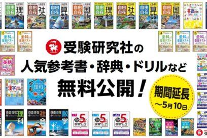 教育出版社・受験研究社の人気学習参考書/ドリルなどを無料公開|公開期間を5月10日まで延長