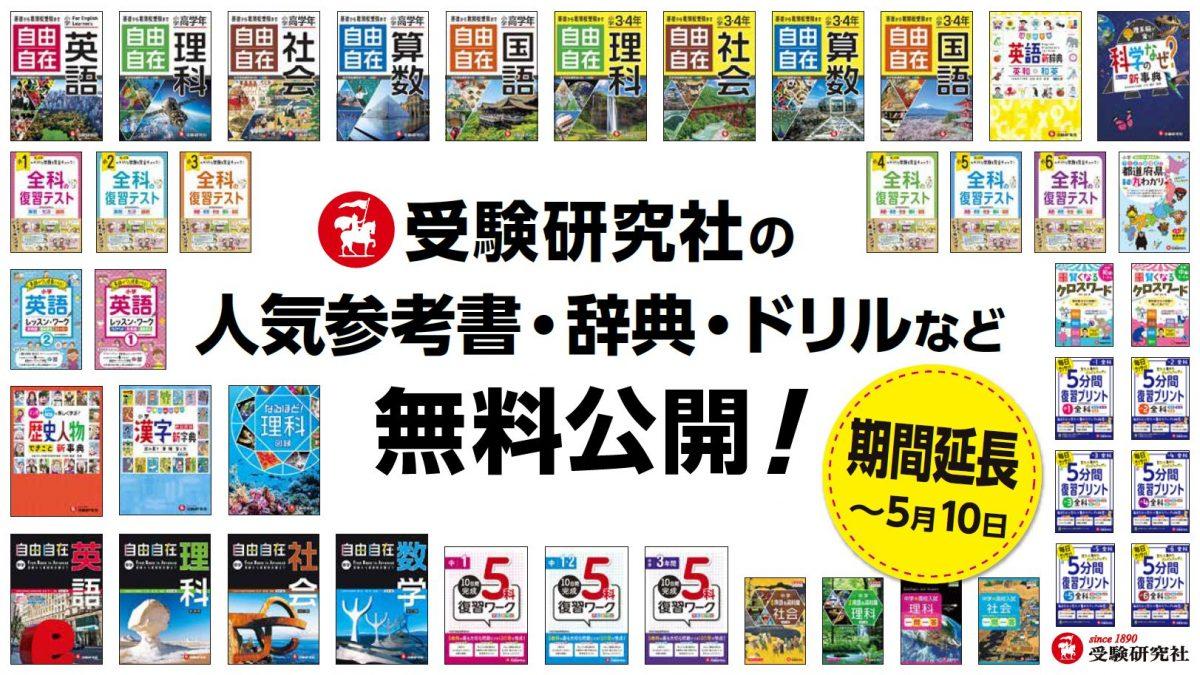 教育出版社・受験研究社の人気学習参考書/ドリルなどを無料公開 公開期間を5月10日まで延長