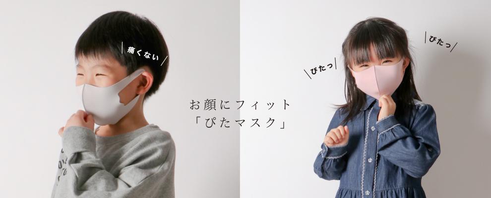 「ぴたマスク」伸縮性に富んだ子供用ウオッシャブルマスクが予約販売開始【コックス】