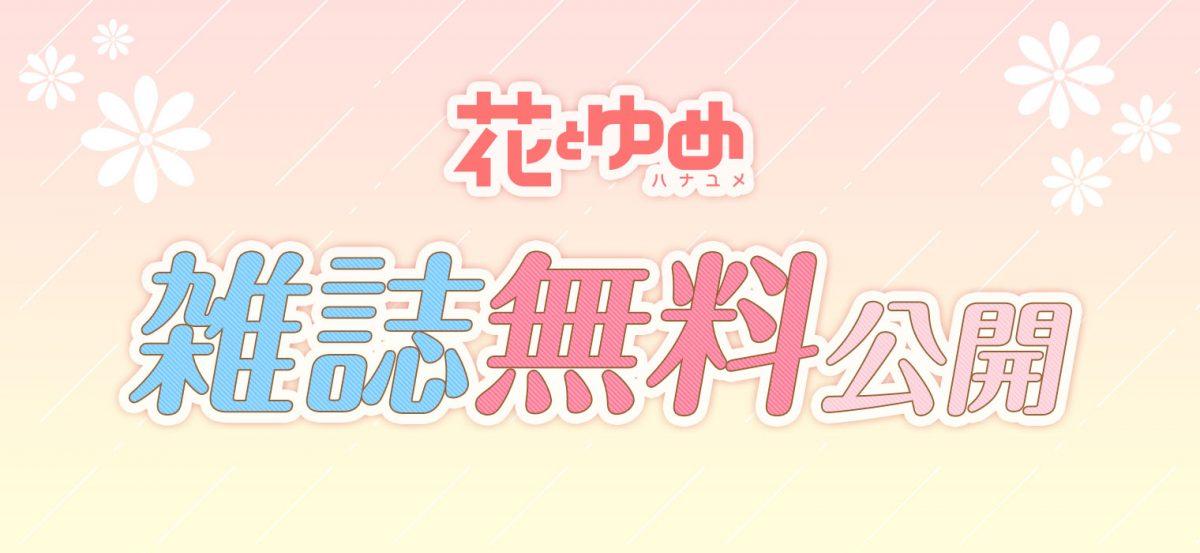 「【電子版】花とゆめ(ハナユメ)」5月6日まで無料公開 第2弾