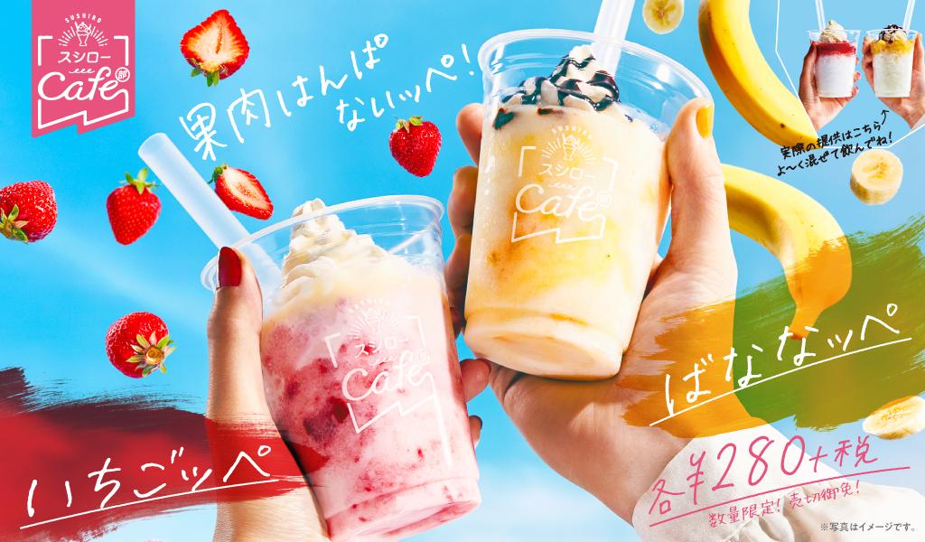 【スシロー】新感覚の食べるフラッペ「いちごッペ」「ばななッペ」テイクアウトもOK
