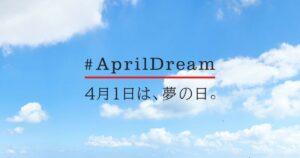 【April Dream】4月1日企画。各社の夢がプレスリリースとして発信
