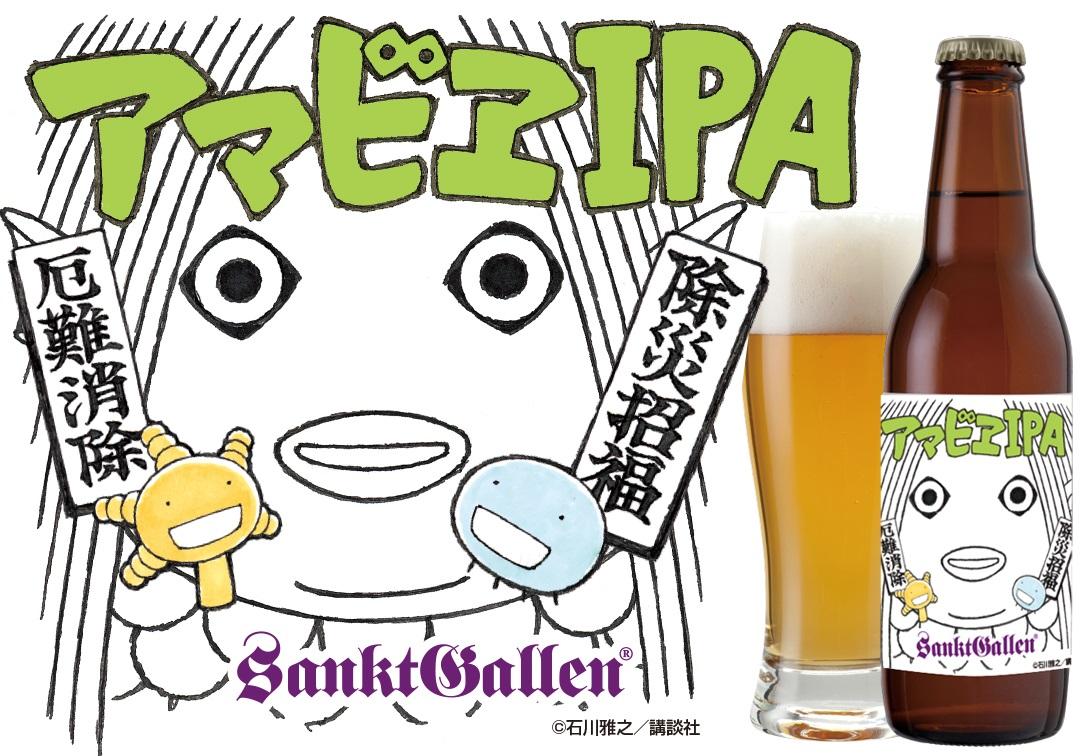 ビール「アマビエIPA」登場。イラストは石川雅之氏|新型コロナウイルス収束祈願