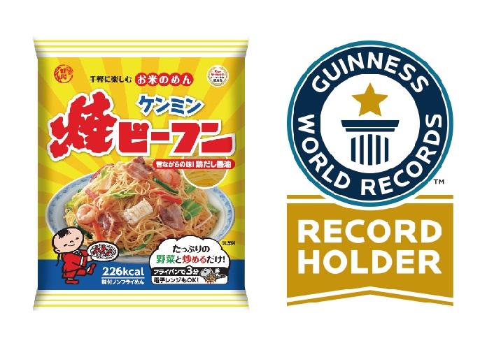 【神戸市】ケンミン焼ビーフンがギネス世界記録™ 愛を米(こめ)て60周年
