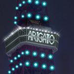 タワーからARIGATO|全国のタワーがブルーライトアップ