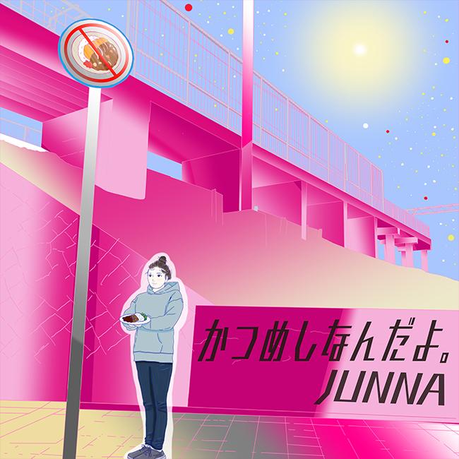 【加古川市】ソウルフード「かつめし」で地域を元気に|新ご当地ソング「かつめしなんだよ。」リリース