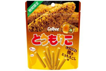 【カルビー】「とうもりこ」焼きとうもろこし味|5月4日からコンビニで先行販売