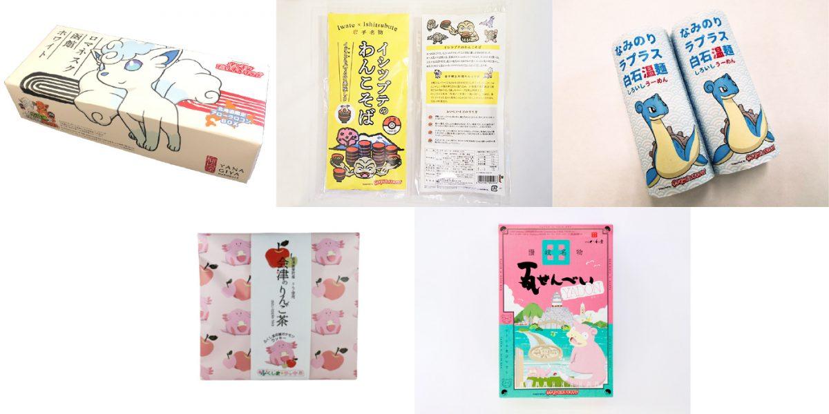 【ポケモン】地域限定コラボ商品がインターネットで購入可に。