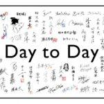 【Day to Day】人気作家50人以上による緊急連載がWEB上で無料公開 #stayathome