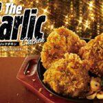 【KFC】「ザ・ガーリックチキン(骨なし)」4月8日新発売|ケンタッキーフライドチキン