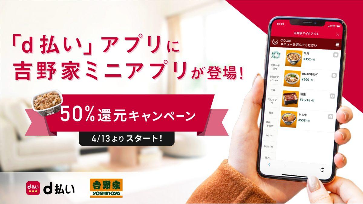 【吉野家】実質半額で牛丼ゲット|「d払い」アプリで50%還元キャンペーン