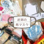 【神崎郡と近郊】どこで買える?播州織やブランド生地を使った布マスクも|布マスク販売スポットまとめ