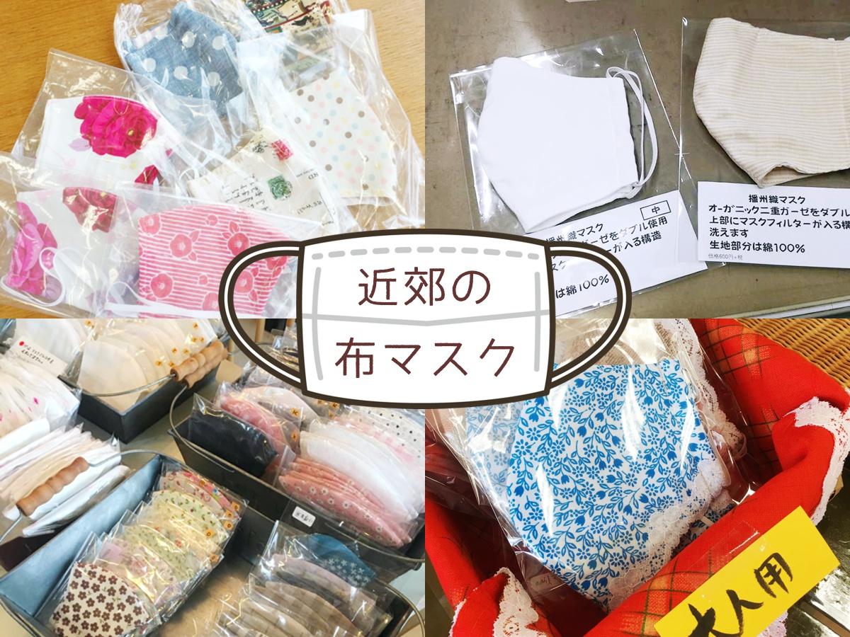 【神崎郡近郊】どこで買える?播州織やブランド生地を使った布マスクも|布マスク販売スポットまとめ