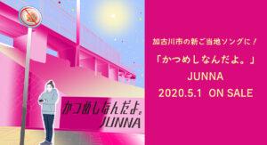 【加古川市】ソウルフード「かつめし」で地域を元気に 新ご当地ソング「かつめしなんだよ。」リリース
