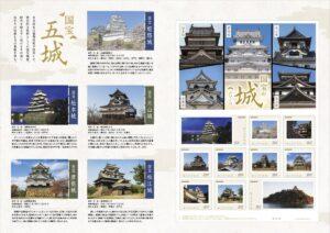 姫路城など国宝五城 オリジナル フレーム切手「国宝の城 2020」28日から販売