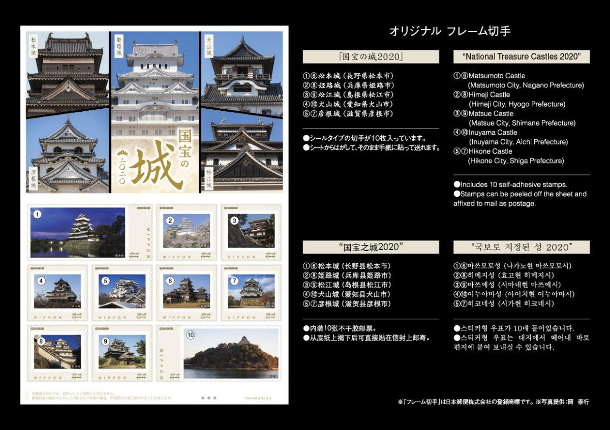 姫路城など国宝五城|オリジナル フレーム切手「国宝の城 2020」28日から販売