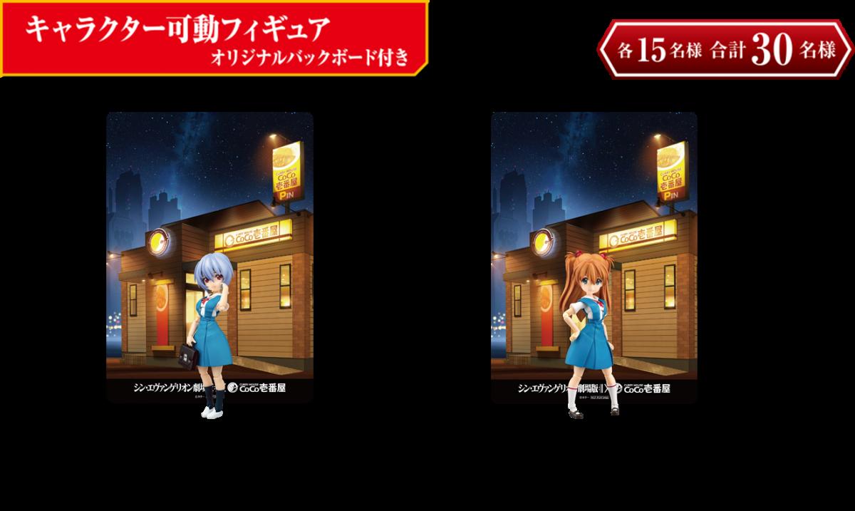 カレーハウスCoCo壱番屋×シン・エヴァンゲリオン劇場版コラボキャンペーン