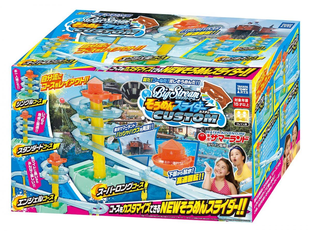 【たつの市】「揖保乃糸」ともコラボ|タカラから最新作『ビッグストリーム そうめんスライダーカスタム』