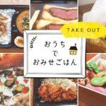 【テイクアウト】神崎郡や姫路近郊のグルメをお持ち帰り。ゆったりおうちでごはん