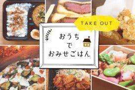【テイクアウト】神崎郡と近郊のグルメをお持ち帰り。ゆったりおうちでごはん