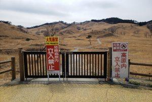 【神河町】砥峰高原への立ち入りは5月末頃まで禁止