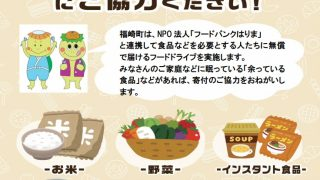 【福崎町】食品の寄付にご協力ください フードドライブを実施